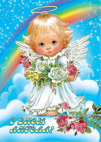 Поздравления с днем ангела девушке