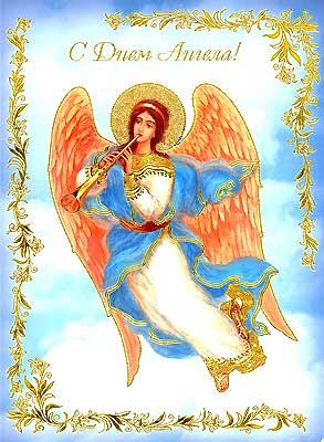 Поздравления с днем ангела мужчину